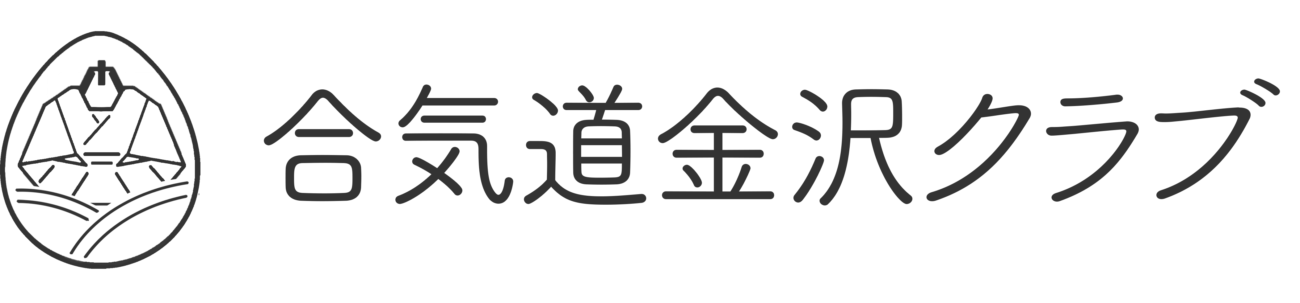 合気道金沢クラブ
